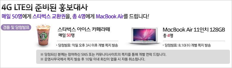 4G LTE 이벤트 소식, 맥북에어