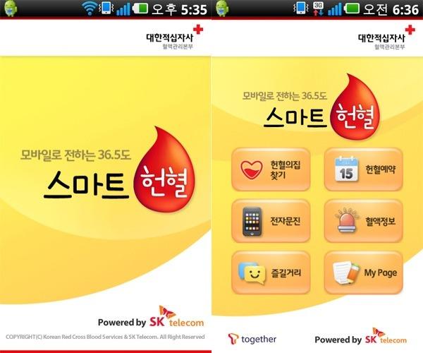 스마트헌혈,헌혈,헌혈의집,대한적십자사,헌혈앱