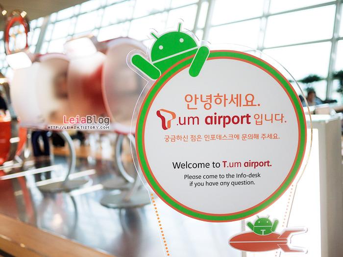 인천공항 SKT T.um airport, 티움에어포트, 티움