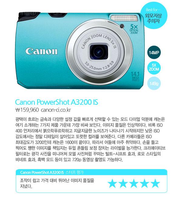 캐논 파워샷 a3200