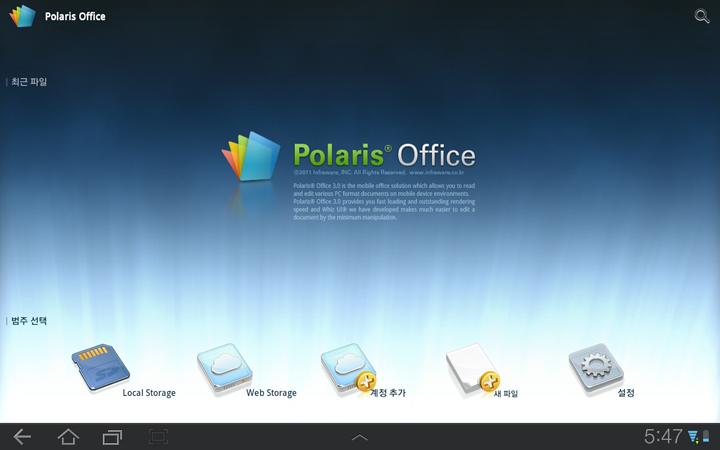 갤럭시탭 10.1 폴라리스 오피스