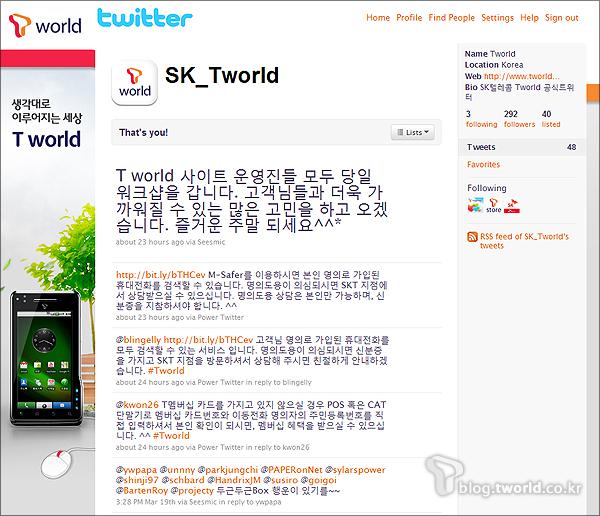 T world 공식 트위터 (@SK_Tworld)