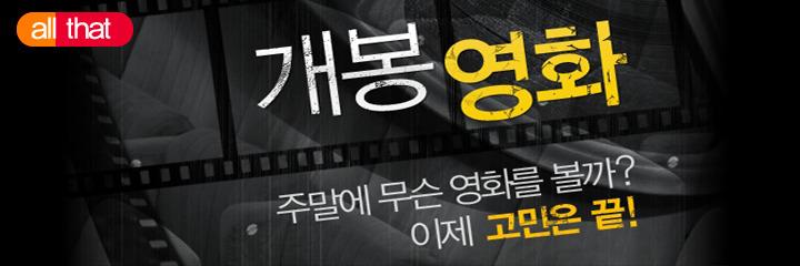 올댓 개봉영화, 현재상영작