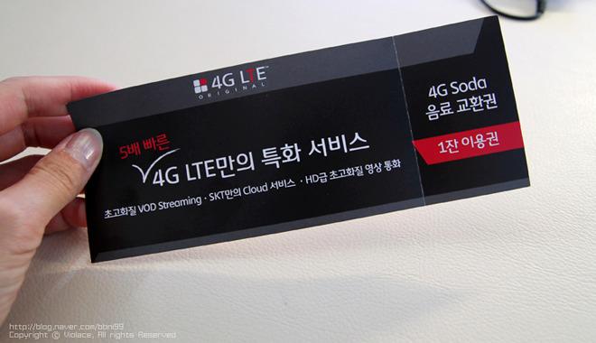 5배 빠른 4G LTE만의 특화서비스 음료권