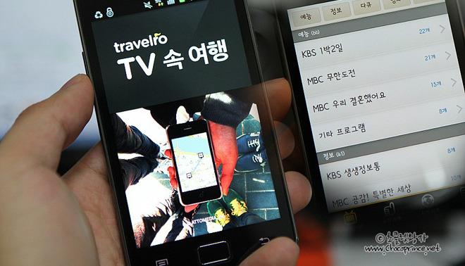 Travelro TV 속 여행
