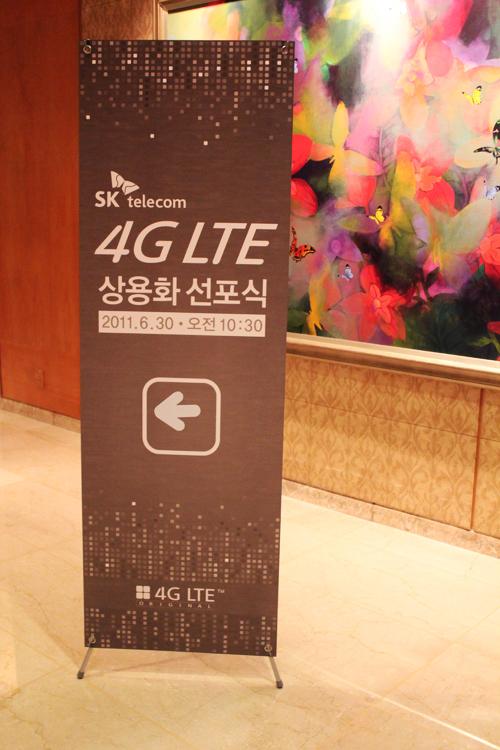 SK텔레콤 4G LTE 상용화 선포식