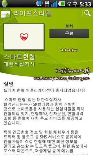 라이프스타일,스마트헌혈,대한적십자사,헌혈 어플리케이션,스마트 헌혈 앱