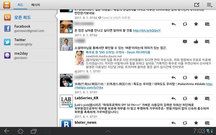 갤럭시탭 10.1 소셜허브
