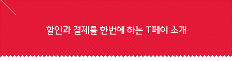title_160401_tpay