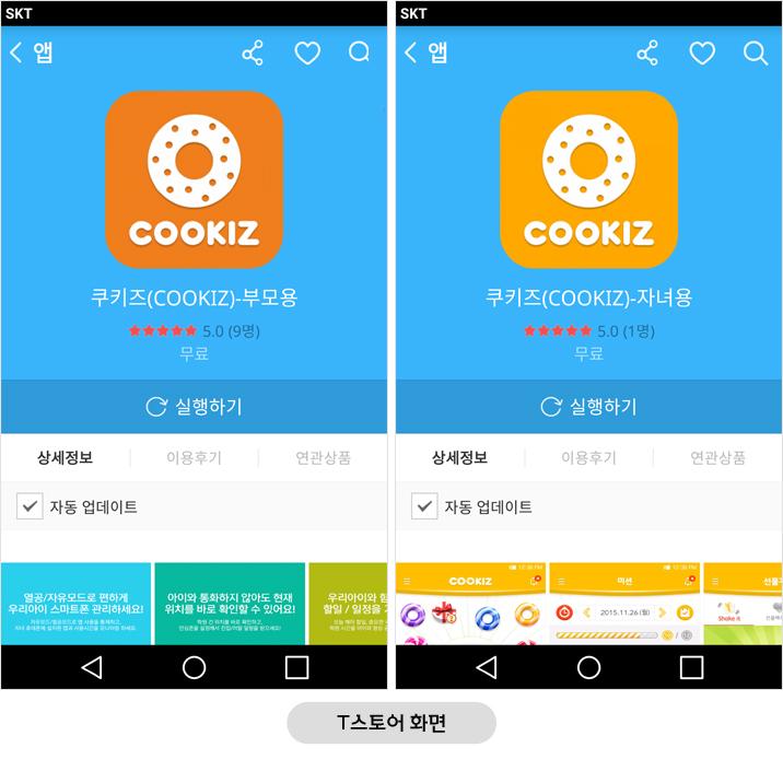 160502_cookiz_2