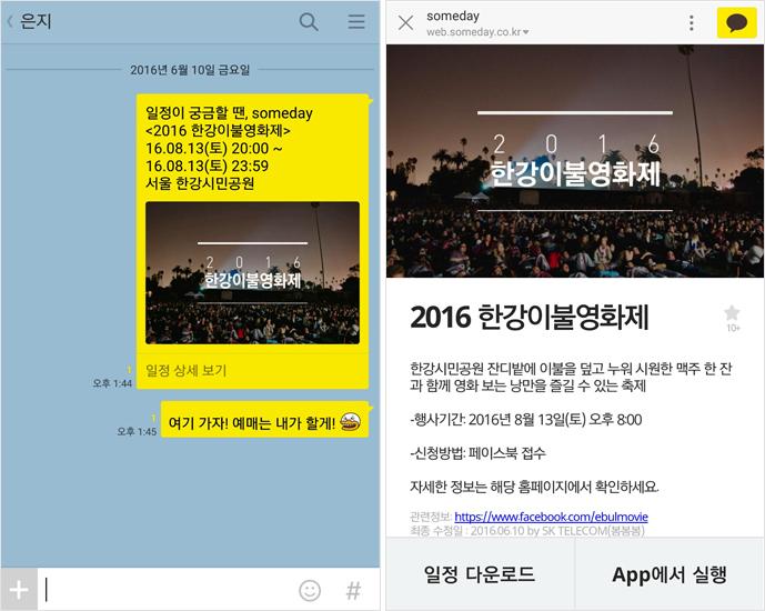 160613_best-app_3