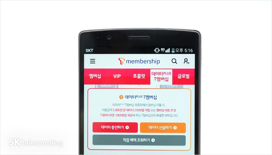 160615-Tdata-plus-membership_1