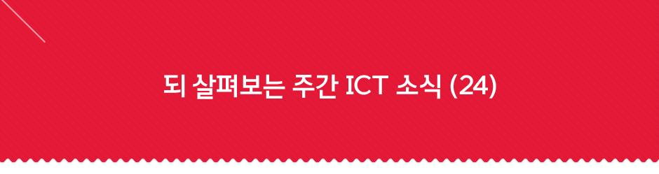 title_160624-weekly-ICTnews-24
