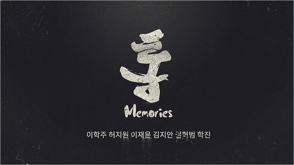 160721-tong-memories_1