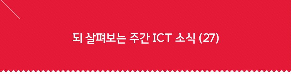 title_160715-weekly-ICTnews-27