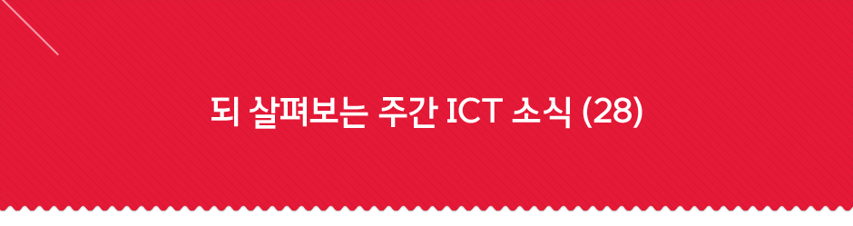 title_160722-weekly-ICTnews-28