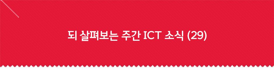 title_weekly-ICTnews-29