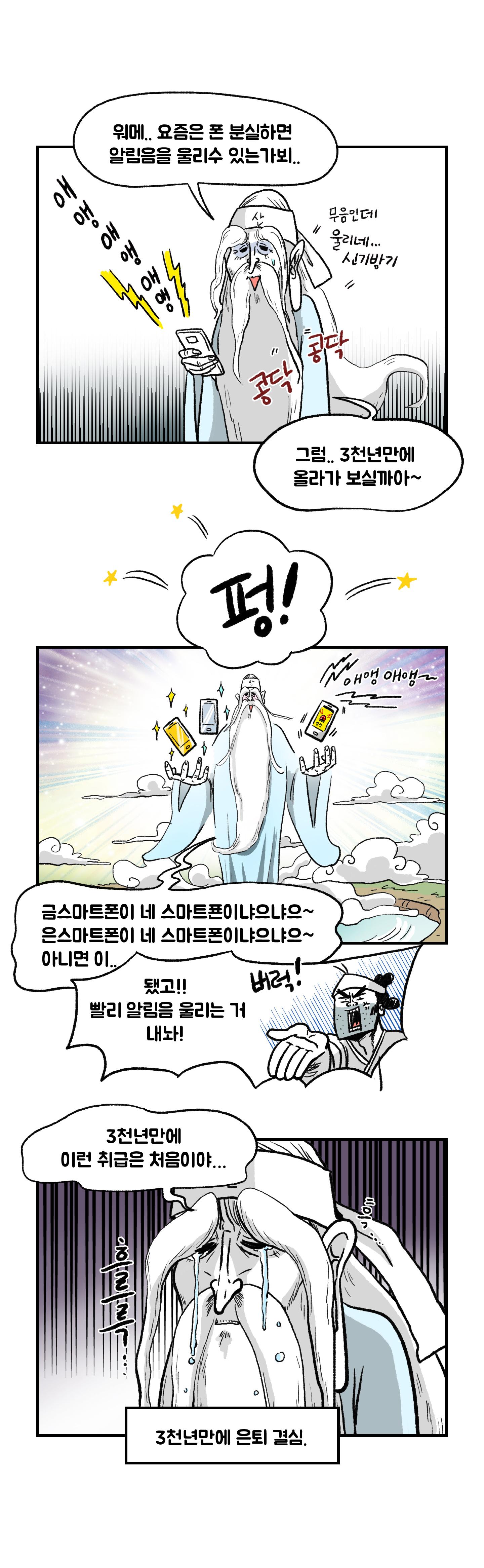 05화-금도끼은도끼-업로드_04