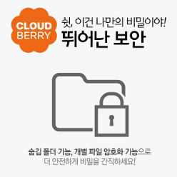 160824-cloudberry-TIP_2