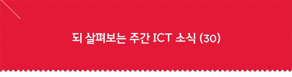 title_weekly-ICTnews-30