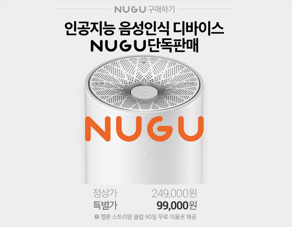 160907-nugu-review_30