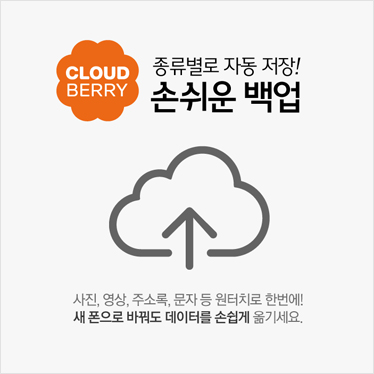 161007-cloudberry-PC_2
