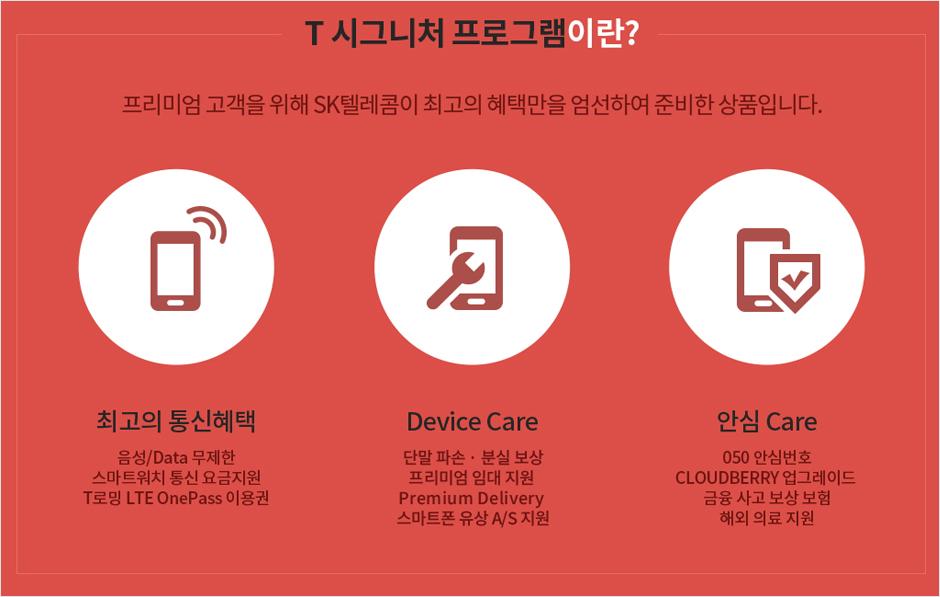 161013-iPhone7-SKT_10
