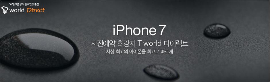 161013-iPhone7-SKT_14