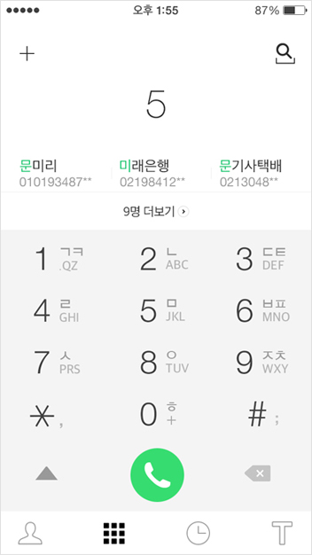 161102_skt-phone-ios_11_2
