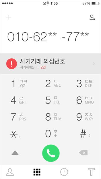 161102_skt-phone-ios_12