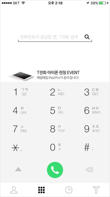161102_skt-phone-ios_8