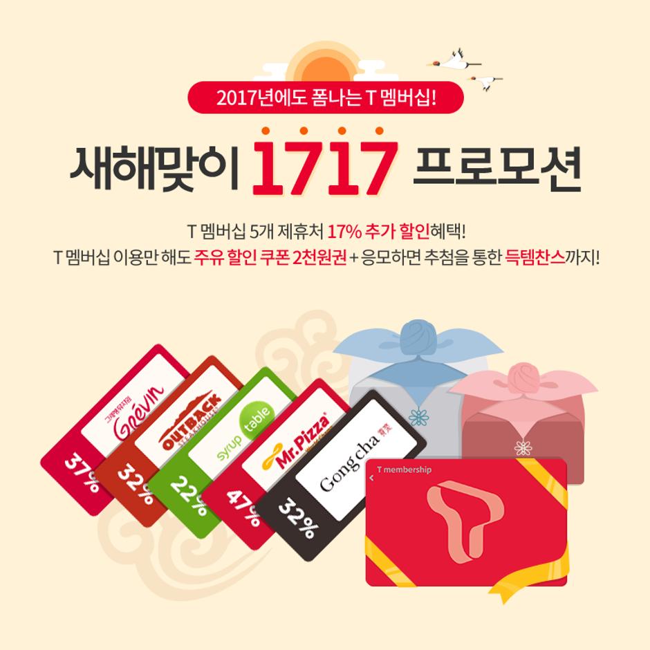 tmembership-1717-promotion-1