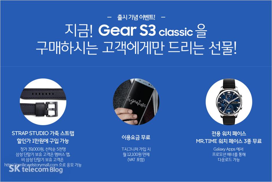 170131-skt-gear-s3-classic-lte_38