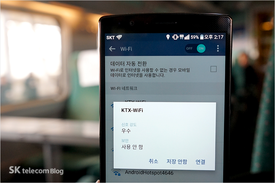 170312-ktx-wifi-speedtest_4