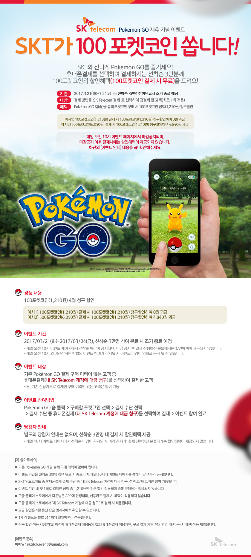 170321-pokemongo-tworld-promotion_9