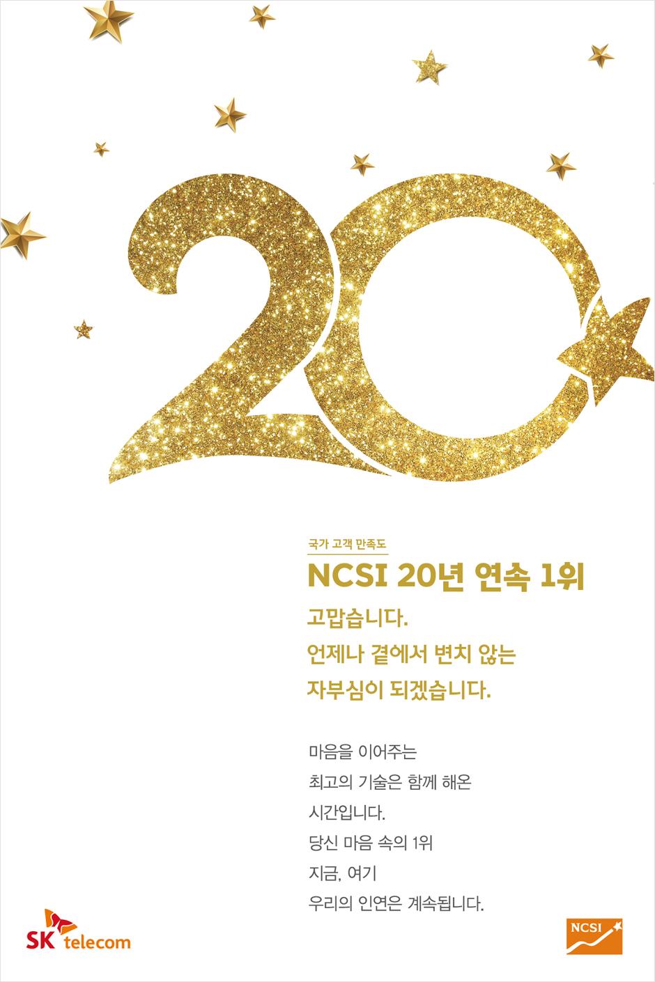 170329-NCSI-20th_26