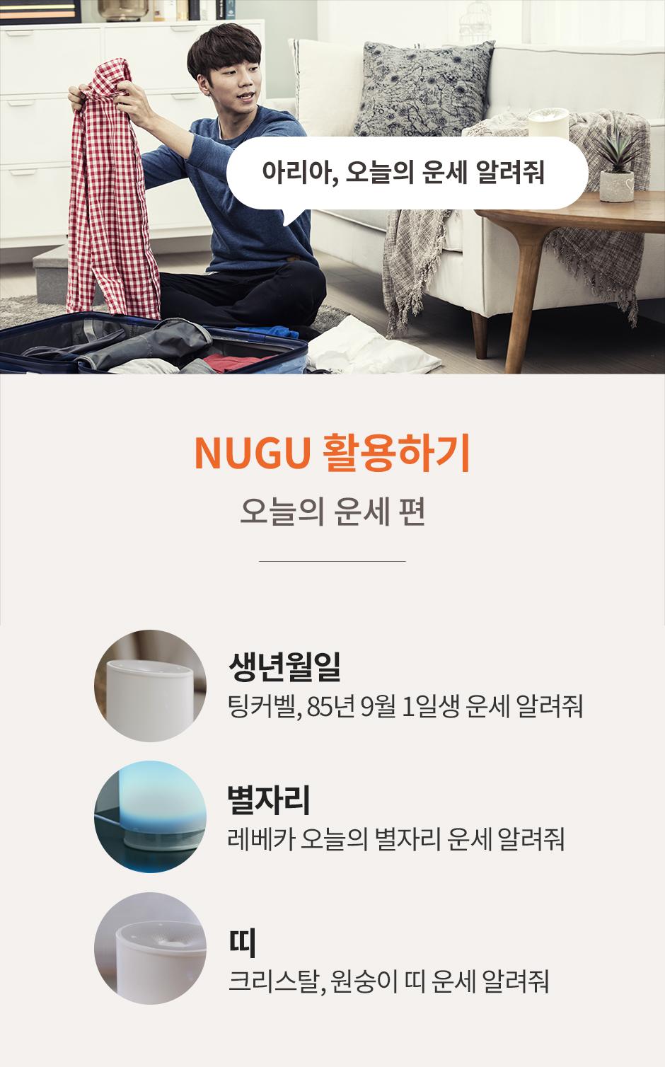 170413-nugu-new-5