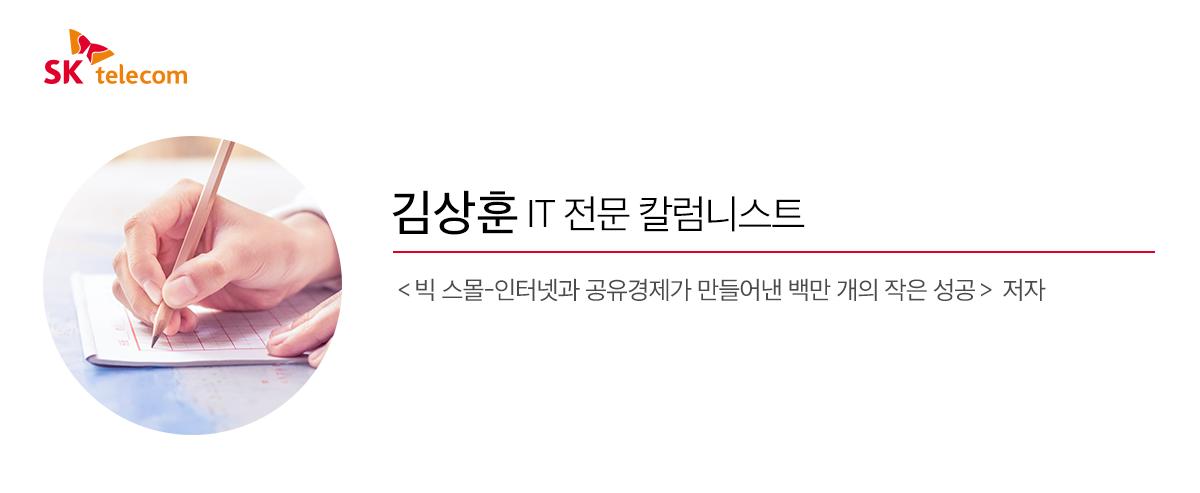 김상훈 칼럼니스트
