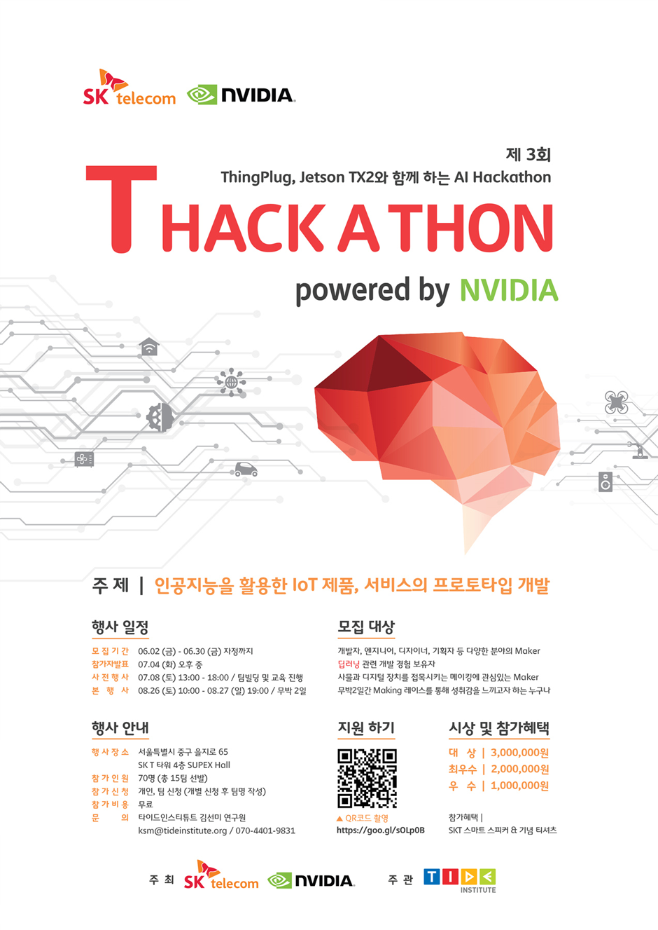 [보도자료]-SK텔레콤-엔비디아,-인공지능-해카톤-개최
