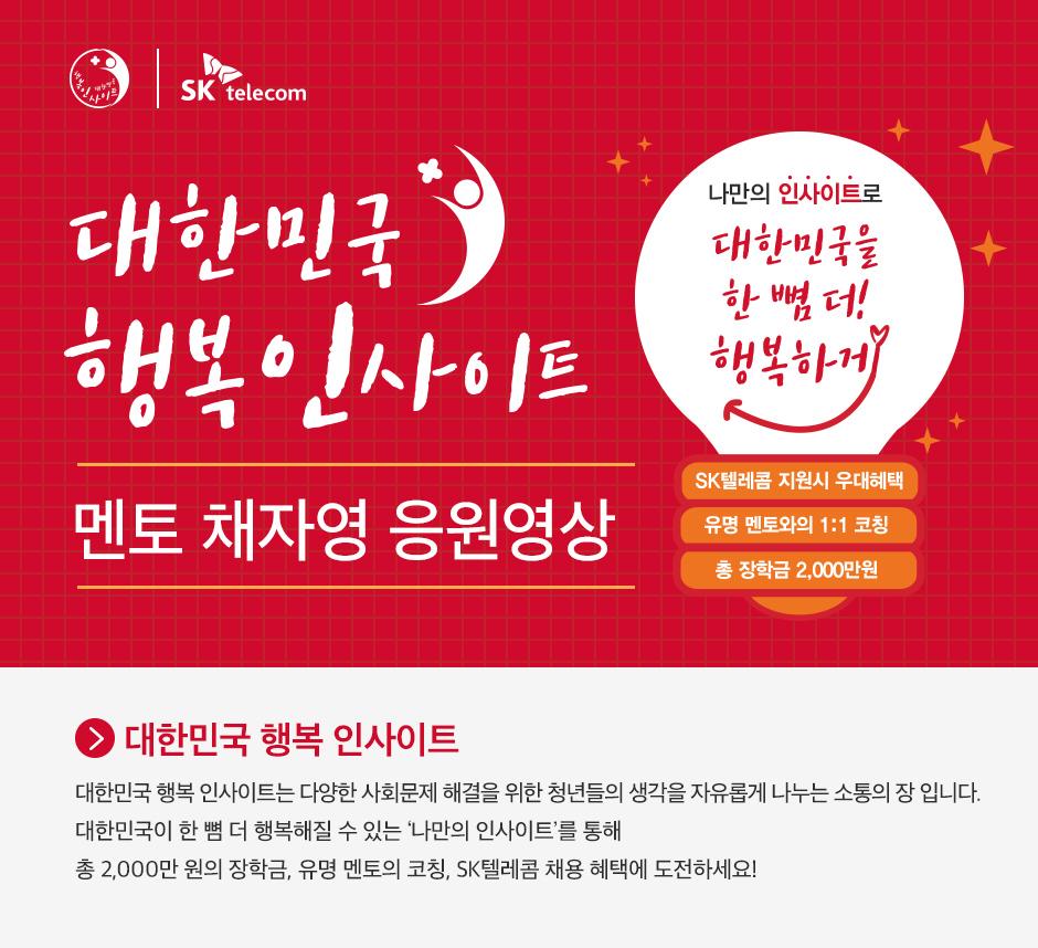 블로그메인_응원영상_채자영