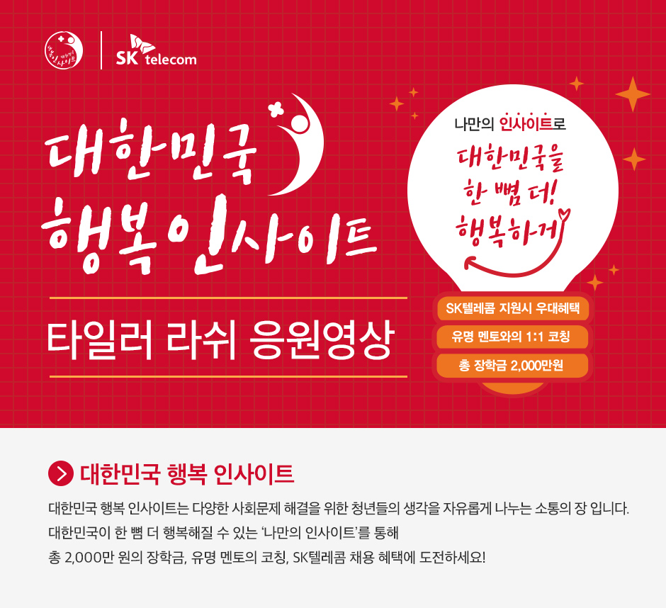 블로그메인_응원영상_타일러