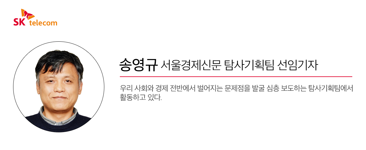 SK텔레콤_필진_송영규