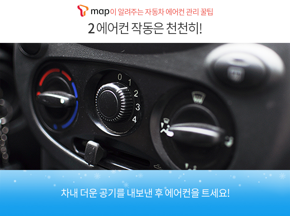 tmap_에어컨관리__02