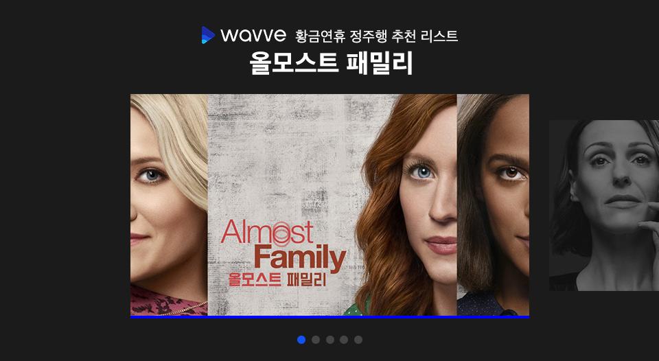 황금연휴, SKT, 웨이브, 정주행드라마, 드라마추천, 올모스트패밀리, WAVVE