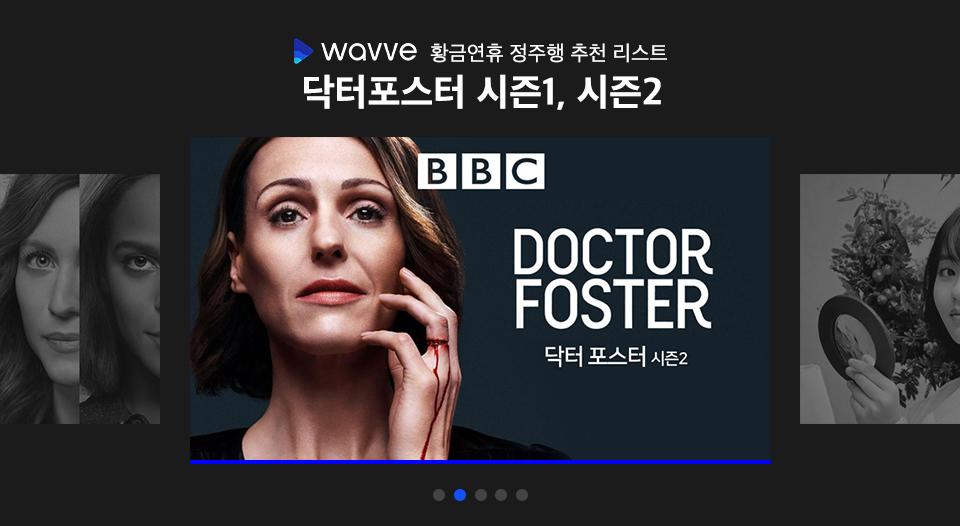 황금연휴, SKT, 웨이브, 정주행드라마, 드라마추천, WAVVE, 영드추천, 닥터포스터, 부부의세계, 닥터포스터1, 닥터포스터2
