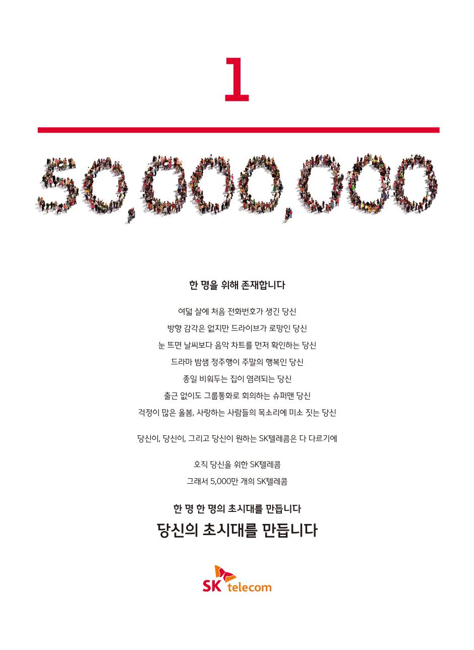 skt, sk텔레콤캠페인, 초시대