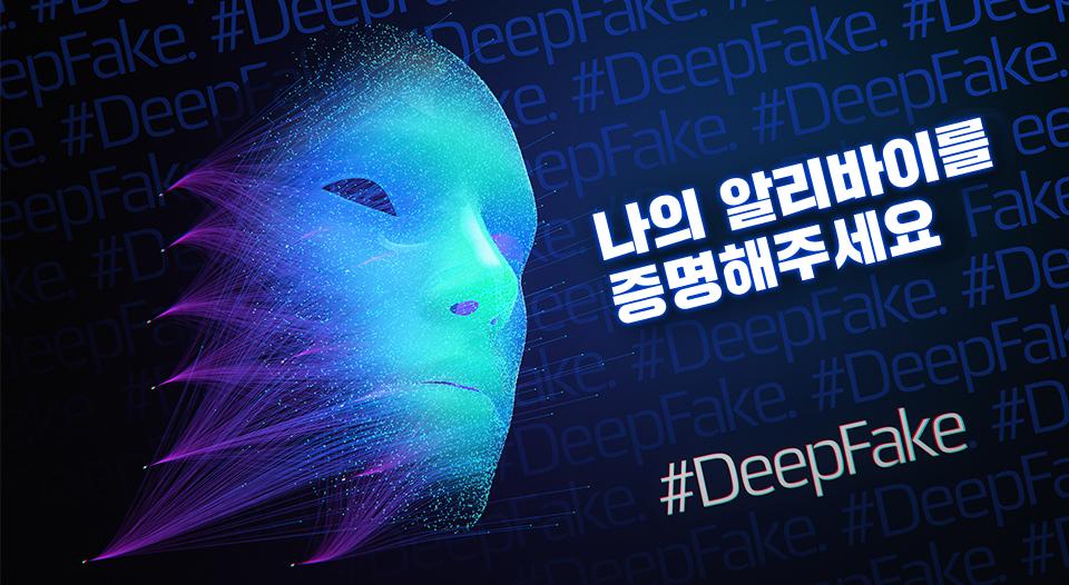 딥페이크, deepfake