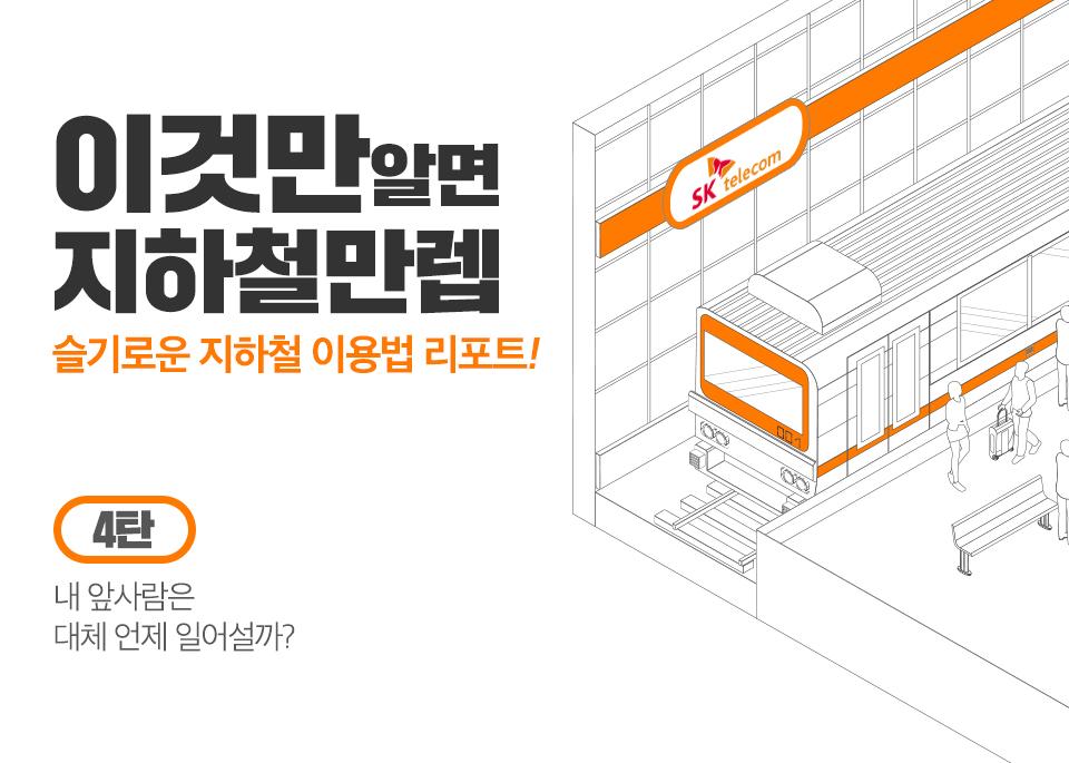 SKT, SK텔레콤, 지하철, T데이터, SK지하철리포트, 지하철이용법, 지하철만렙, 지하철이용꿀팁, 3호선이용법, 3호선노선도