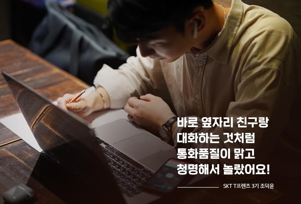 SKT, SK텔레콤, T프렌즈, 사이버강의, 온라인강의, 싸강, T그룹통화, 그룹통화, 단체통화