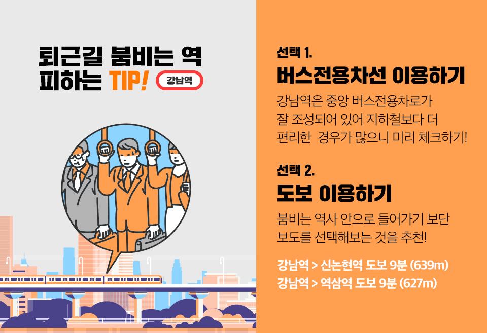 SKT,SK텔레콤,지하철,T데이터,SK지하철리포트,지하철이용꿀팁,지하철퇴근